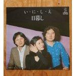 """画像: EP/7""""/Vinyl   い・に・し・え  木橋の上から  日暮し  武田清一、榊原尚美(杉村尚美)、中村幸雄   (1977)   invitetion"""