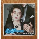 """画像: EP/7""""/Vinyl   心が・・・・・/ さみしさ比べ    岸本加世子   (1983)   Vap"""