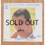 """画像: EP/7""""/Vinyl/Single  """"I Was Born To Love You ボーン・トゥ・ラブ・ユー/ STOP ALL THE FIGHTING ストップ・オール・ザ・ファイティング """" FREDDIE MERCURY フレディ・マーキュリー(1985) CBS SONY"""