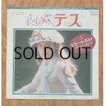 """画像: EP/7""""/Vinyl/Single  フランス映画『テス』 """"哀しみのテス/ テスの喜び"""" ピエール・ポルト グランド・オーケストラ (1980)Victor"""