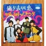 """画像: EP/7""""/Vinyl   過ぎ去りし恋/午前3時のハプニング  ザ・ゴールデン・カップス  (1968)  Capitol"""