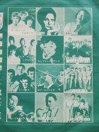 """画像: EP/7""""/Vinyl いつまでも どこまでも/バン・バン・バン ザ・スパイダース (1967) PHILIPS"""