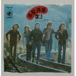 """画像: EP/7""""/Vinyl  見本盤   各駅停車  さびしい魔法使い  猫  (1974)  ODYSSEY"""