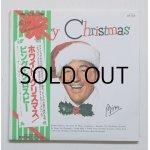 """画像: LP/12""""/Vinyl   ホワイト・クリスマス スーパー・デラックス  ビング・クロスビー  アンドリュース・シスターズ   J・S・トロッター楽団 etc  MCA RECORDS  帯/ライナー&歌詞カード付"""