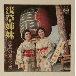 """画像: EP/7""""/Vinyl  浅草姉妹  浅草の鳩ポッポ  こまどり姉妹  (1978)  COLOMBIA"""