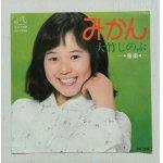 """画像: EP/7""""/Vinyl  みかん/音楽   大竹しのぶ  (1976)  VICTOR"""
