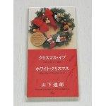 """画像: Single CD(8cm) '92 JR東海 """"クリスマス・エクスプレス""""イメージソング 『クリスマス・イブ/ホワイト・クリスマス』 山下達郎 (1992) MOON"""