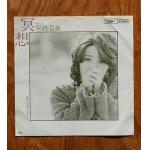 """画像: EP/7""""/Vinyl/Single  """" 冥想/冬のポスター""""   尾崎亜美   編曲:松任谷正隆 管編曲(冥想のみ):松岡健  (1976)  EXPRESS"""
