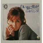 """画像: EP/7""""/Vinyl  白い街に花が  あしたからの私  山本リンダ  (1971)  Canyon"""