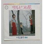 """画像: EP/7""""/Vinyl   サルビアの花/風船   もとまろ  (1972)  CANYON"""