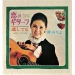 """画像: EP/7""""/Vinyl  恋のギターラ/ 恋してる  梓みちよ  (1967)  KING"""