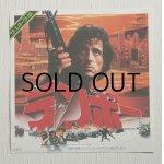 """画像: EP/7""""/Vinyl/Single  オリジナル・サウンドトラック盤  映画 『ランボー』  主題歌: IT'S A LONG ROAD/   主題曲: IT'S A LONG ROAD(Instrumental)  作曲・指揮 ジェリー・ゴールドスミス  歌:ダン・ヒル  (1982) SEVEN SEAS"""