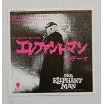 """画像: EP/7""""/Vinyl  オリジナル・サウンドトラック盤  映画 『エレファント・マン』 エレファントマンのテーマ  サーカス  プロデュース・指揮 ジョン・モリス   (1981)  EAST WORLD"""