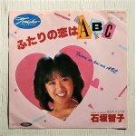"""画像: EP/7""""/Vinyl   UCCコーヒーCMソング  ふたりの恋はABC  あなたにどうぞ  石坂智子  (1980)  Toshiba"""