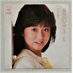"""画像: EP/7""""/Vinyl  つくば科学博  〜EXPO'85〜  郵政省「ポストカプセル2001」キャンペーンソング  春色のエアメール  秘密の17才  松本典子  (1985)  CBS SONY"""