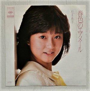 """画像1: EP/7""""/Vinyl  つくば科学博  〜EXPO'85〜  郵政省「ポストカプセル2001」キャンペーンソング  春色のエアメール  秘密の17才  松本典子  (1985)  CBS SONY"""