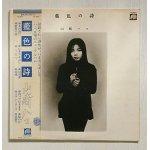 """画像: LP/12""""/Vinyle   """"藍色の詩""""  山崎ハコ  (1977)   f  帯/歌詞カード付"""