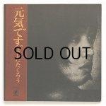 """画像: LP/12""""/Vinyle   """"元気です。""""  よしだたくろう/ 吉田拓郎  (1972)   ODYSSEY 帯/歌詞カード付"""