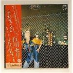 """画像: LP/12""""/Vinyl  気まぐれ  石川セリ  (1977)  Philips"""