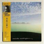 """画像: LP/12""""/Vinyle   見本盤    """" LOST HOUR """"  西島三重子  (1981) Continental   帯/歌詞カード付"""