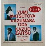 """画像: EP/7""""/Vinyl/Single   見本盤  """" 今だから / 今だから (another version)""""    松任谷由実、小田和正、財津和夫   坂本龍一、 高橋幸宏、後藤次利、高中正義  (1985)  EXPRESS/ FUN"""