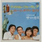 """画像: EP/7""""/Vinyl  JAL  COME TO AMERICA '79  キャンペーンソング  アメリカン・フィーリング  ホームタウン急行  サーカス  (1979)  ALFA"""