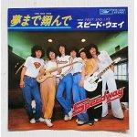 """画像: EP/7""""/Vinyl  夢まで翔んで  WEEK END LIFE  SPEEDWAY  スピード・ウェイ  木根尚登/ 宇都宮隆 (TM NETWORK)  (1979)  EXPRESS"""