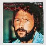 """画像: EP/7""""/Vinyl   アイ・ショット・ザ・シェリフ  ギヴ・ミー・ストレングス  エリック・クラプトン    (1974) RSO"""