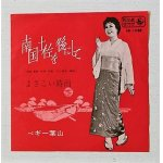 """画像: EP/7""""/Vinyl  南国土佐を後にして  よさこい時雨  ペギー葉山  (1964)  KING"""