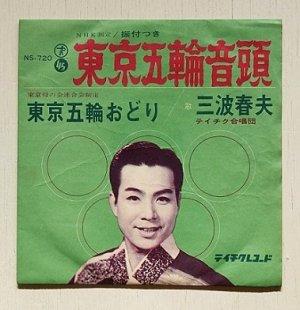 "画像1: EP/7""/Vinyl  東京五輪音頭  東京五輪おどり  三波春夫  テイチク合唱団  (1963)  TEICHIKU"