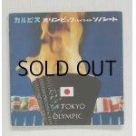 画像: ソノシート  カルピス  オリンピック ハイライト  '64 TOKYO OLYMPIC  5枚組  朝日ソノラマ