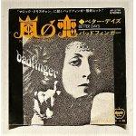 """画像: EP/7""""/Vinyl  """"NO MATTER WHAT 嵐の恋/BETTER DAYS ベター・ディズ""""  Badfinger バッドフィンガー  (1970)  Apple"""