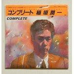 """画像: LP/12""""/Vinyl  """"コンプリート""""  稲垣潤一  (1985)  EXPRESS  帯、シュリンク、オリジナルスリーブ、特性ピンナップ付"""