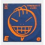"""画像: EP/7""""/Vinyl  子供たちを責めないで  パパと踊ろう  伊武雅刀  (1983)  CBS SONY"""