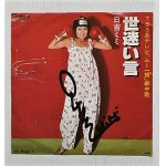 """画像: EP/7""""/Vinyl  TBS系テレビ「ムー一族」劇中歌  """"世迷い言/翔べないわ""""  日吉ミミ  (1978)  Victor  サイン入り"""