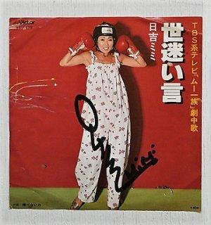 """画像1: EP/7""""/Vinyl  TBS系テレビ「ムー一族」劇中歌  """"世迷い言/翔べないわ""""  日吉ミミ  (1978)  Victor  サイン入り"""