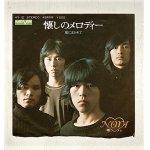 """画像: EP/7""""/Vinyl  懐かしのメロディー/風にまかれて  NORA ノラ  (1973)  AARD-VARK"""