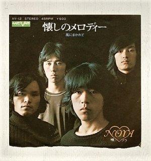 """画像1:  EP/7""""/Vinyl  懐かしのメロディー/風にまかれて  NORA ノラ  (1973)  AARD-VARK"""