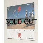 """画像: EP/7""""/Vinyl  カルピスCMソング  夢伝説  Back Street  スターダスト・レビュー  (1984)  WARNER BROTHERS"""