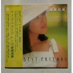 """画像: LP/12""""/Vinyl  ウィズ・ベスト・フレンズ  岩崎宏美  (1977)  VICTOR"""