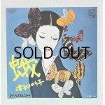 """画像: EP/7""""/Vinyl/Single  蛾/九十九里ぢびき唄  津和のり子  高沢圭一・画  (1976)  PHILIPS"""