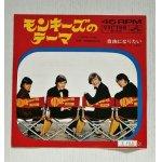 """画像: EP/7""""/Vinyl/Single  モンキーズのテーマ (theme from) THE MONKEES /  自由になりたい I WANNA BE FREE  (1967)  VICTOR"""