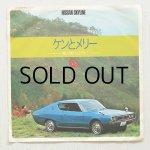 """画像: EP/7""""/Vinyl  NISSAN SKYLINE  ケンとメリー -愛と風のように- /悲しい歌はもう歌わない  バズ BUZZ  (1972)  KING RECORDS"""