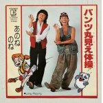 """画像: EP/7""""/Vinyl/Single  パンツ丸見え体操/Long Playing  あのねのね (1979) elektra"""