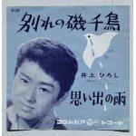 """画像: EP/ 7""""/Vinyl  別れの磯千鳥/ 想い出の雨  井上ひろし 大橋節夫とハニー・アイランダース  (1961)  COLOMBIA RECORDS"""