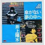"""画像: EP/7""""/Vinyl   A&Aヒットシリーズ  傘がない/夢の中へ  井上陽水  (1983)  polydor"""