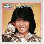 """画像: EP/7""""/Vinyl/Single  雨のハイスクール/ワンサイデッド・ラブ  芳本美代子  松本隆、財津和夫、大村雅朗、宮城 伸一郎、佐藤準  (1985) TEICHIKU"""