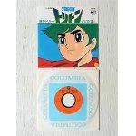 """画像: EP/7""""/Vinyl  テレビ漫画『海のトリトン』 海のトリトン  ピピのうた  歌:ヒデ夕樹、 広川あけみ、杉並児童合唱団  (1977)  COLOMBIA"""