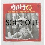 """画像: EP/7""""/Vinyl/Single ウルトラQ """"ウルトラQタイトル/大怪獣の歌/ウルトラマーチ""""  唄:みすず児童合唱団  宮内国郎/東京一 (1978)  KING RECORDS"""