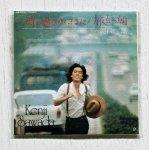 """画像: 8cm CDシングル  glico  タイムスリップグリコ  青春のメロディー 第2弾   """"時の過ぎゆくままに/ 旅立ちの朝""""  沢田研二  (1975/2004)"""